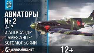 """Авиаторы. И-17 и Александр """"JamesWhite"""" Богомольский"""