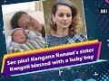 See pics! Kangana Ranaut's sister Rangoli blessed with a baby boy