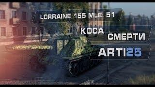 Lorraine 155 mle. 51 - Коса смерти. Arti25