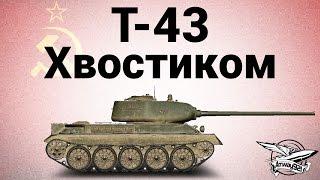 Т-43 - Хвостиком - Гайд