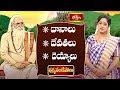 దానాలు - దేవతలు - దెయ్యాలు   Dr. C V B Subrahmanyam   Dharma Sandehalu   Bhakthi TV