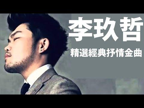 #李玖哲精選最佳歌曲,李玖哲療癒情歌精選集,精選抒情歌曲