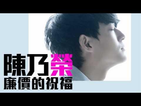 [JOY RICH] [新歌] 陳乃榮 - 廉價的祝福(完整發行版)