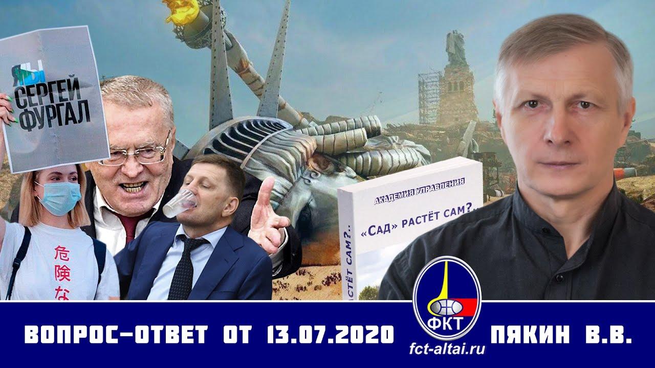 В.В. Пякин: Вопрос-Ответ, 13.07.2020