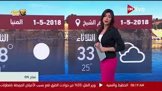 صباح ON - النشرة الجوية - حالة الطقس اليوم في مصر وبعض الدول ...