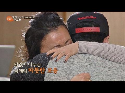 (감동) 41년 전 입양 간 누나, 톡투유에서 만나다! 상상 못한 깜짝 선물♥  김제동의 톡투유 92회