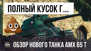 КАК Я КУПИЛ СЕБЕ AMX 65 t...