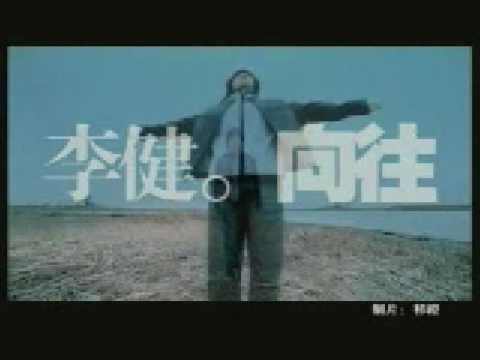 李健-向往