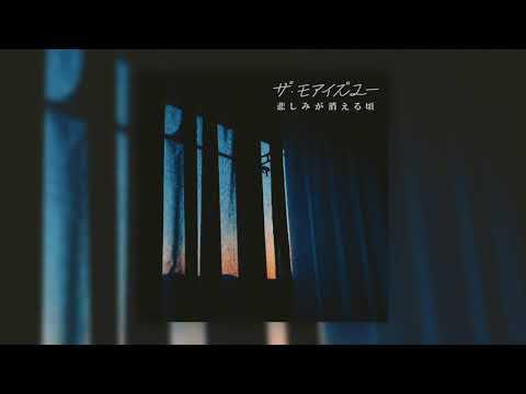 ザ・モアイズユー『悲しみが消える頃』(Official Audio)