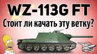 WZ-113G FT - Стоит ли качать ветку китайских ПТ-САУ?