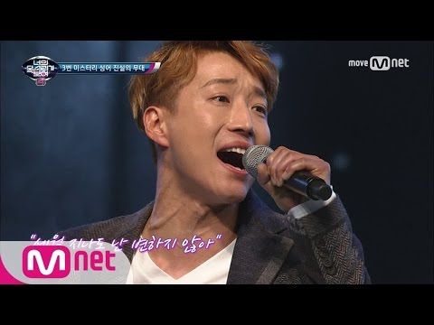 I Can See Your Voice 4 22초 고막 폭발 샤우팅! 노래방 애창곡 주인공 더크로스 'Don′t Cry' 170309 EP.2