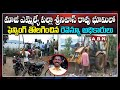 Officials Removed Fencing In Palla Srinivas's Land For Ilicitly Occupied Land   ABN Telugu