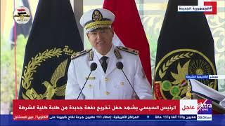 كلمة اللواء أحمد إبراهيم رئيس أكاديمية الشرطة خلال حفل تخريج دفعة جديدة من طلبة كلية الشرطة