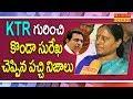 Konda Surekha Quits TRS!; Held KTR Responsible!