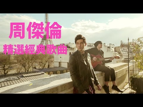 #周杰倫精選組曲 #精選抒情歌曲Jay Chou Collection