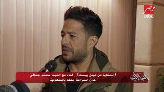 quotالحكاية من ميدل بيستquot.. لقاء مع النجم محمد حماقي خلال استراحة ...