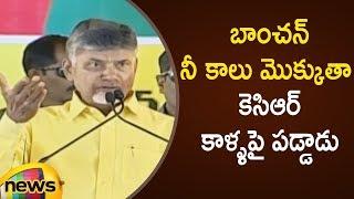 CM Chandrababu Naidu Controversial Comments on YS Jagan Politics | AP Political News | Mango News - YouTube