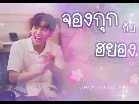 [BTS] จองกุกกับฮยอง EP.2