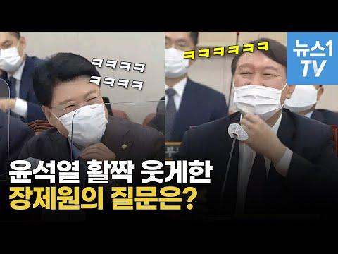 """장제원 """"추미애, 눈물겨운 사기꾼 보호""""…감사 도중 활짝 웃은 윤석열"""