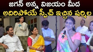 YS Sharmila speaks on YS Jagan Victory in Elections..