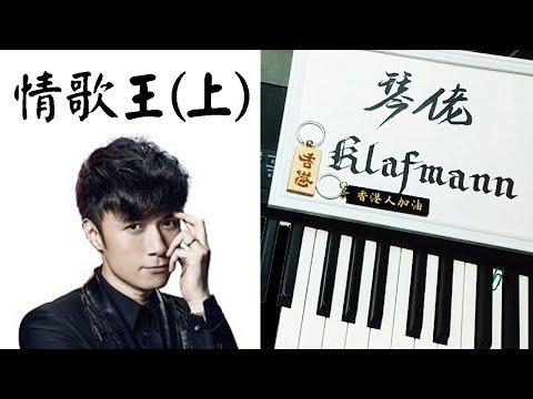 古巨基 Leo Ku - 情歌王 (上) [鋼琴 Piano - Klafmann]