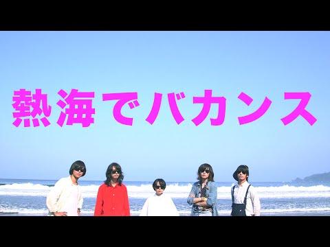 GRASAM ANIMAL   /「熱海でバカンス」Music Video