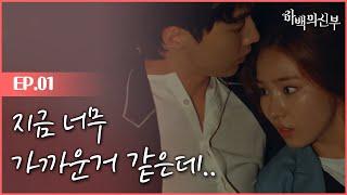 The bride of habaek 트렁크에 갇힌 신세경&남주혁 위기상황! 170703 EP.1