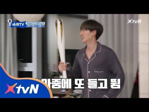 SuperTV 성화봉송 필수코스 은혁 집? 180330 EP.10