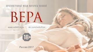 ВЕРА | короткометражный фильм | 2017