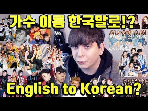 데이브 [한국 그룹/가수들 영어 이름 한국말로 하면? 2탄] Changing Korean artist names from English to Korean #2
