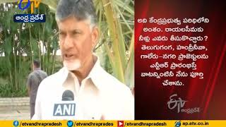 Amaravati Fight Will Continue- Chandrababu..
