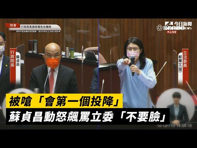 蘇貞昌罵鄭麗文 國民黨要求道歉