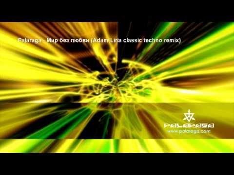 Palaraga - Мир без любви (Adam Liria classic techno remix) [www.palaraga.com]