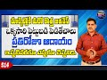 Daily income business ideas in telugu | No loss business ideas in telugu - 514