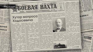 Наследие. Григорий Ходосевич