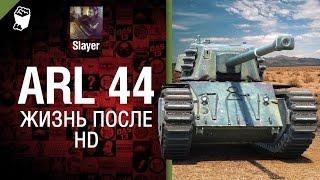 ARL 44: жизнь после HD - от Slayer
