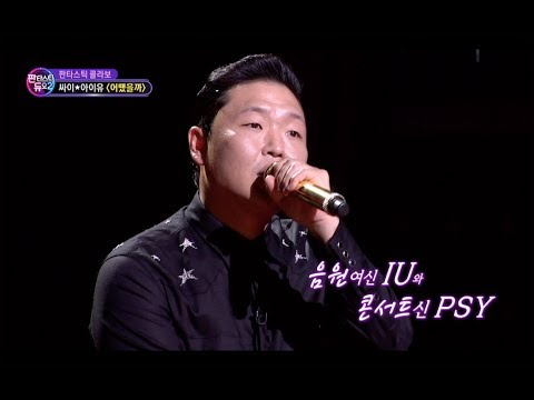 PSY - '어땠을까 (What Would Have Been)' 0528 SBS Fantastic Duo 2