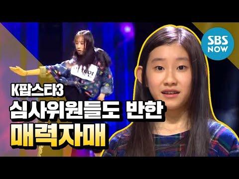 [K팝스타3] 심사위원들이 모두 반한 매력자매, 이채령&이채연 / 'K Pop Star 3' Review