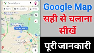 Google Maps Tutorial   google map kaise use karte hai   google map settings   Google map 2021