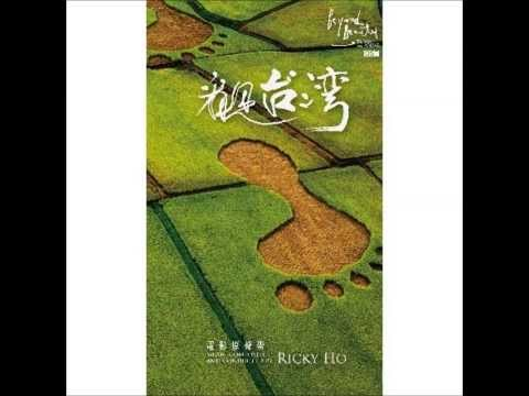看見台灣原聲帶 藍白之間 BEYOND THE HORIZON - 林慶台 - Lisa Hsieh Beyond Beauty - Taiwan From Above OST.