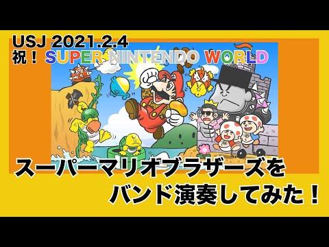 【弾いてみた】マリオ地上BGM/ USJスーパー・ニンテンドー・ワールド グランドオープン記念!