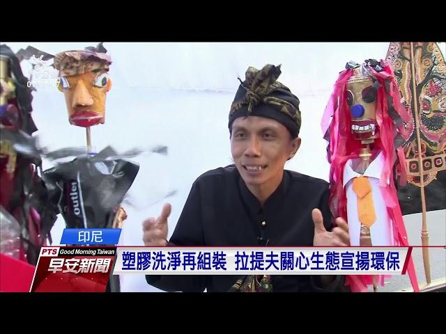 印尼學生以塑膠廢棄物製人偶 傳承皮影戲文化