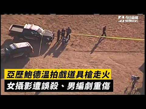 亞歷鮑德溫拍戲道具槍走火 女攝影遭誤殺、男編劇重傷