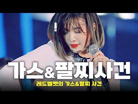 [레드벨벳] 행사 중 레벨이들이 당황한 이유는? '가스&팔찌대란'