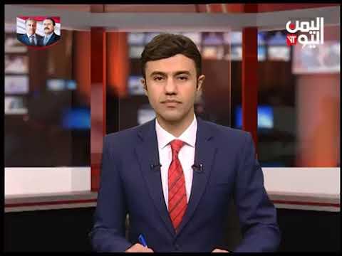 قناة اليمن اليوم - نشرة الثامنة والنصف 04-05-2019