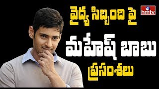 Tollywood superstar Mahesh Babu praises doctors, health wo..