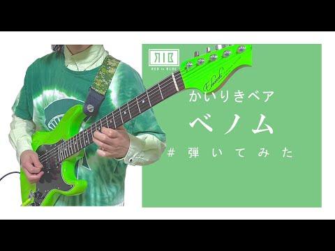 【flower】ベノム / かいりきベア【弾いてみた】