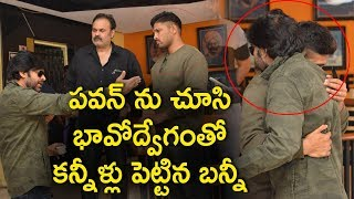 Allu Arjun arrives at Film Chamber to support Pawan Kalyan..