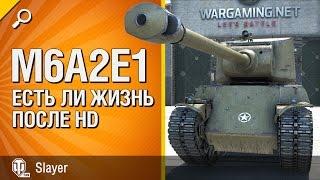 Танк M6A2E1: жизнь после HD - от Slayer