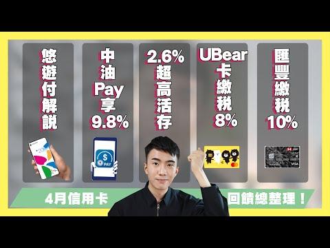 2.6%超高活存網銀/悠遊付解說/中油Pay回饋調升/UBear繳稅享8%/匯豐現金回饋卡繳稅10%/4月信用卡優惠總整理!【優惠即時通】|SHIN LI 李勛